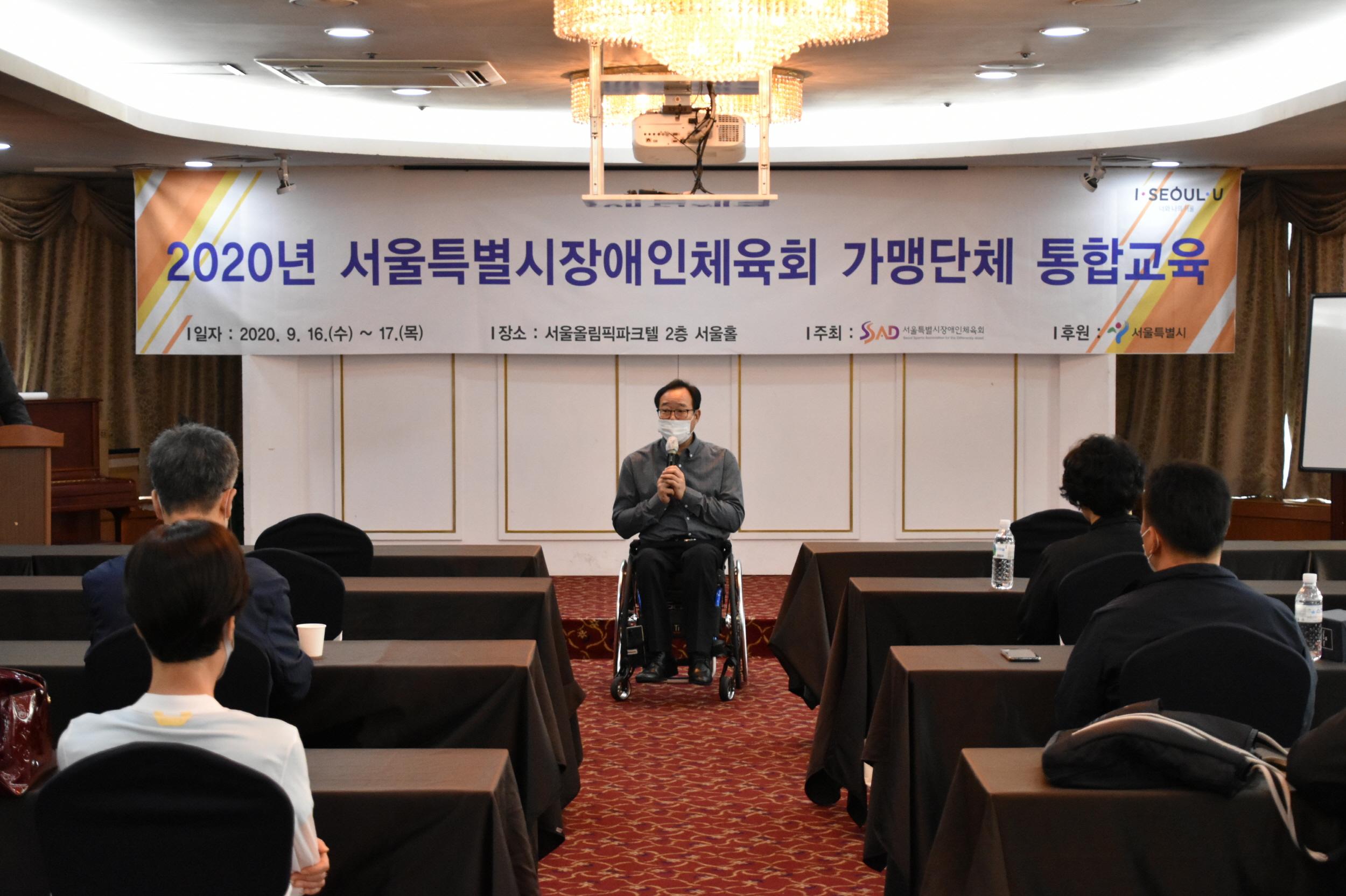 2020 가맹단체 통합교육[2020.9.16.~17.]